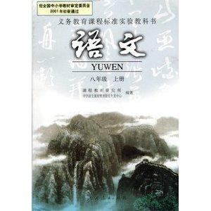 人教版义务教育初二上册实验教科书 初中语文课本 教材八年级上册图片
