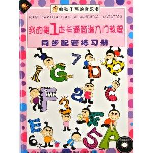 penbeat动漫op谱子-书 我的第1本卡通简谱入门教程配套练习册 附CD光盘1张