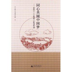 同心共圆中国梦:党的十八大精神山歌漫画颂 [平装]