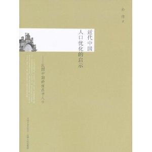 中国人口老龄化_中国近代人口