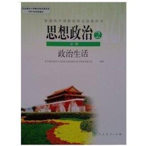 人教版高中课本教材教科书政治必修2 政治生活图片