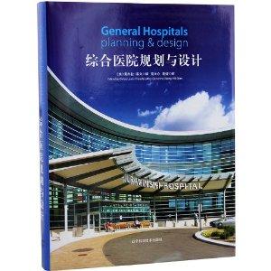 综合医院设计与规划 医院建筑室内设计,导视标识设计建筑设计书 (综合