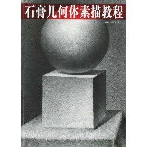 石膏几何体素描教程 [平装]