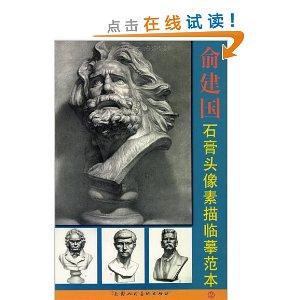 俞建国石膏头像素描临摹范本2