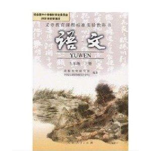 初中语文课本教材教科书人教版初三语文九9年级上册彩色版图片