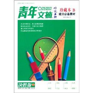 青年文摘高中教师(总第11-12期合订本)(珍藏本南京作文素材图片