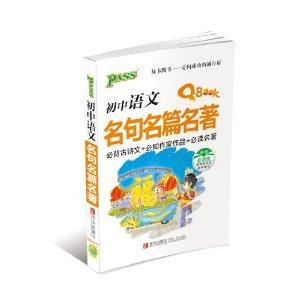 14版PASS初中版Q-BOOK:初中樹葉名篇名句綠卡語文貼畫圖片
