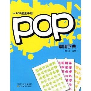 手绘pop六体字典图