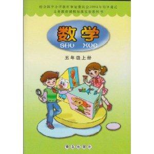 全新正版青岛版小学数学课本教材教科书5五年级上册书