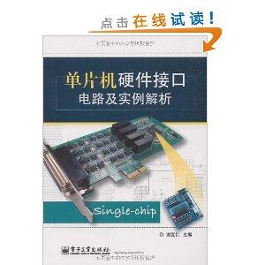 单片机硬件接口电路及实例解析 [平装]