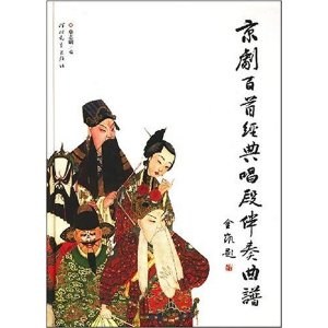 京剧百首经典唱段伴奏曲谱 [平装]