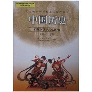 版 初中 中国历史 七年级下册图片