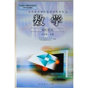 9九年级上册数学书课本人教版最新初三3上教材教科书人民教育出版社图片