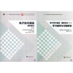电子技术基础(模拟部分)第六版