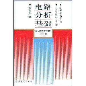 电路分析基础(下) [平装](李翰荪,高等教育出版社)