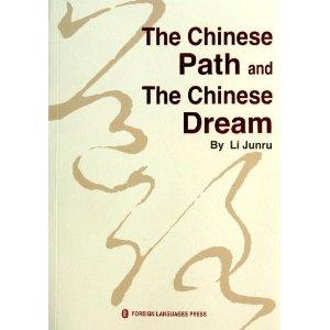 中国道路与中国梦(英文版)