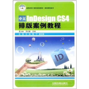 中文InDesign CS4排版案例教程图片