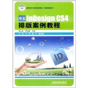 中文InDesign CS4排版案例教程图片