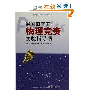 全国中学生物理竞赛实验指导书 [平装](吕斯骅