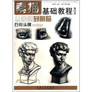 素描基础教程·从结构到明暗4:石膏头像 [平装]
