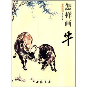 水墨画基础入门小鸡-国画基础 怎样画牛