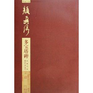 碑帖导临:颜真卿多宝塔碑 [平装](江吟,西泠印社出版)